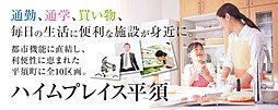 【セキスイハイム】 ~ハイムプレイス平須~ 通勤、通学、買い物...