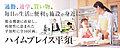 【セキスイハイム】 ~ハイムプレイス平須~ 通勤、通学、買い物。毎日の生活に便利な施設が身近に。