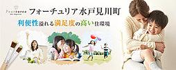 【セキスイハイム】~フォーチュリア水戸見川町~利便性溢れる満足...