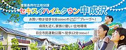 【セキスイハイム】~セキスイハイムタウン中成沢~暮らしの便利が...