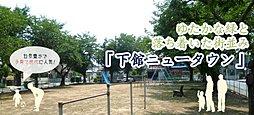 【セキスイハイム】 ~下館ニュータウン~豊かな緑と落ち着いた街...