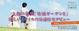 【セキスイハイム】新規分譲開始 竹園ガーデン2(戸建)の外観