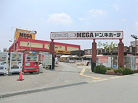 MEGAドン・キホーテ厚木店まで約1700m