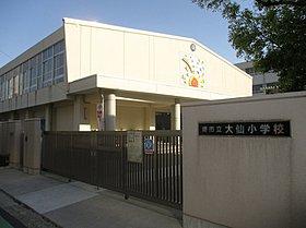堺市立大仙小学校まで約855m(徒歩11分)