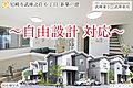 尼崎市武庫之荘6丁目 新築戸建 全8区画のニュータウン 好評分譲中です。