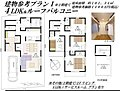南道路【江戸川区平井Selection】Free Planでご対応出来ます。