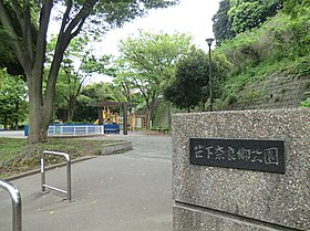 笹下奈良郷公園