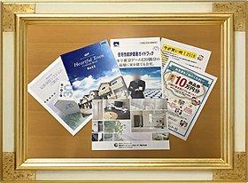 お得な情報・豊富な物件量を揃えたパンフレットをお送りします。