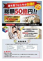 平成最後の、総額 ≪ 50億円 ≫ キャンペーン実施中!