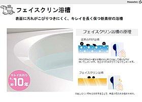 【フェイスクリン浴槽】