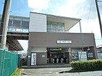 駅 880m 恩田駅