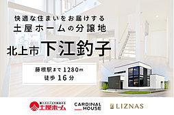 【土屋ホーム】北上市下江釣子 建築条件付宅地の外観