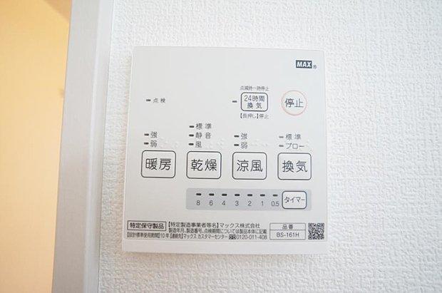 【浴室乾燥リモコン】1号棟