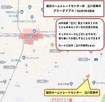 JR中央線「立川」駅 徒歩10分!