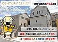 【京都】 木津川市加茂町里第9・限定2邸 新築一戸建