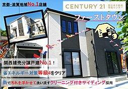 【京都】 山科区小野御霊町・限定1邸・新築一戸建