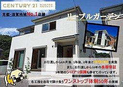 【京都】 京都市伏見区醍醐東合場町・全2邸・新築一戸建