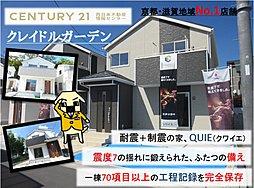 【センチュリー21全国944店舗 取引件数530万の信頼】 木...