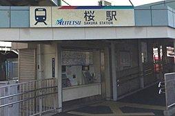 名鉄名古屋本線「桜」駅 自転車5分(1200m)