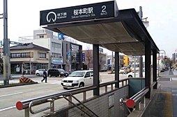 地下鉄桜通線「桜本町」駅