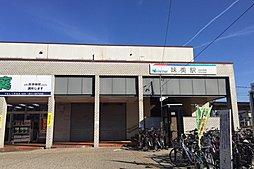 名鉄小牧線「味美」駅まで徒歩10分(約750m)!