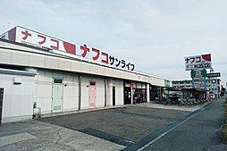 ナフコ不二屋(サンライフ店)まで徒歩5分(約360m)!