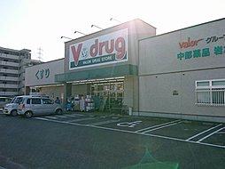 V・drug(岩倉西店) 徒歩5分(370m)