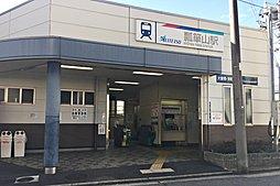 名鉄瀬戸線「瓢箪山」駅 徒歩5分