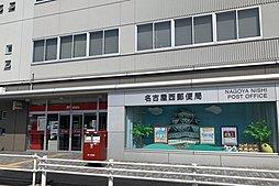 名古屋西郵便局