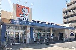 ドラッグユタカ(浄心店)