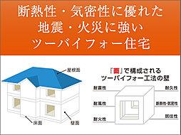 断熱性・気密性に優れ、地震・火災に強いツーバイフォー住宅