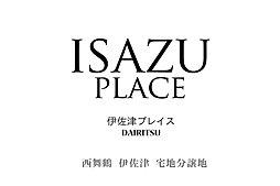 ISAZU PLACE   伊佐津プレイス 西舞鶴の外観