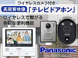 防犯カメラ付テレビドアホン[VL-SVH705KL]