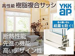 樹脂複合サッシ【YKKap/エピソードNEO】