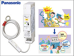 感震ブレーカー(Panasonic)