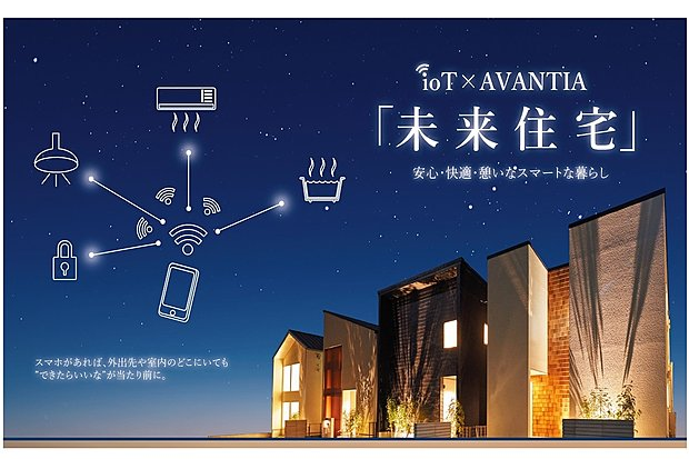【【IoT】】「IoT×自由設計」が実現する未来住宅!安全・快適でリラックスできる空間を実現します。「IoT×自由設計」があらゆるものを繋げて未来の暮らしをお届けします。