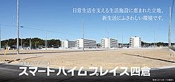 【セキスイハイム】スマートハイムプレイス四倉の外観