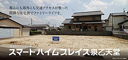 【セキスイハイム】スマートハイムプレイス泉乙天堂【分譲地】の外観