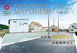 【赤鹿地所】ロワイヤルガーデンズ太子矢田部(建築条件なし)の外観