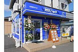 アパマンショップ松本南店 株式会社 エアフォルク