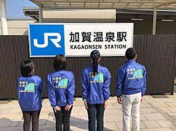 ホームメイトFC加賀店 株式会社あーすエステート