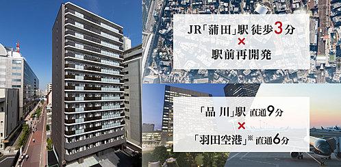 デュオステージ蒲田