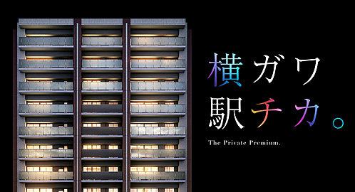 レーベン横川STATION PREMIUM