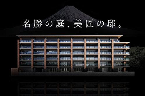 サーパス三島楽寿園