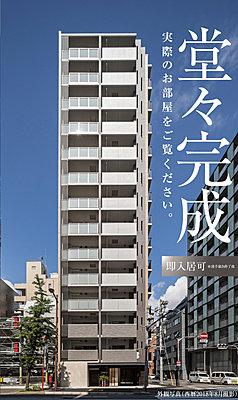 サンクレイドル千代田岩本町