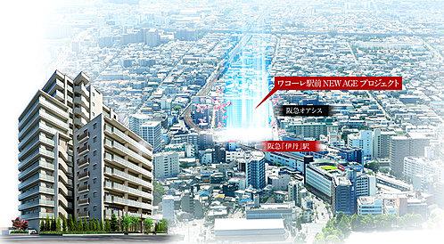 ワコーレ駅前 NEW AGE プロジェクト