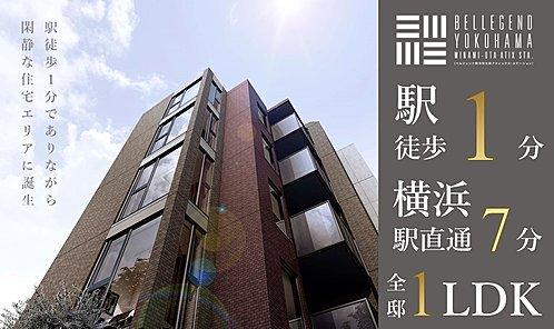ベルジェンド横濱南太田 アティックス・ステーション