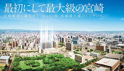 MJRザ・ガーデン宮崎駅前
