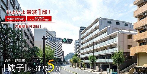 シュロス横浜磯子