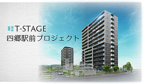 T-STAGE四郷駅前 THE LEAD